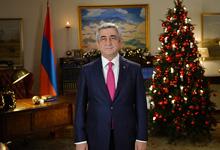 Նախագահ Սերժ Սարգսյանի շնորհավորական ուղերձը Ամանորի և Սուրբ Ծննդյան տոների առթիվ
