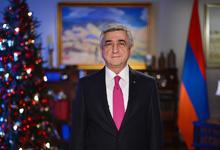 Поздравление Президента Сержа Саргсяна в связи с праздниками Нового года и Святого Рождества
