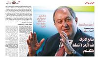 Преступление Геноцида армян не имеет срока давности. Интервью Президента Армена Саркисяна газете «Аль-Ахрам»