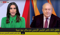 Թուրքիան միջազգային հանրության ճնշման ներքո պետք է դուրս գա այս հակամարտությունից. նախագահ Սարգսյանի հարցազրույցը Sky News Arabia հեռուստաընկերությանը