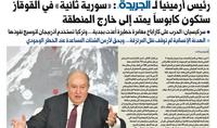 Ադրբեջանն ու Թուրքիան պետք է պատասխանատվության ենթարկվեն վարձու մարդասպաններին և մոլեռանդ ջիհադիստներին մեր տարածաշրջան բերելու համար. նախագահ Արմեն Սարգսյանի հարցազրույցն «Ալ-Ջարիդա» օրաթերթին
