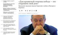 Для армянской стороны победа - это сохранить свой дом. Интервью Президента Армена Саркисяна российской газете «Коммерсантъ»