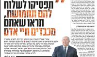 Ինչպե՞ս կարող է Իսրայելը, Հոլոքոստի վերքերը դեռ չսպիացած, աջակցել մեզ ոչնչացնելուն. Հայաստանի նախագահ Արմեն Սարգսյանի հարցազրույցն իսրայելական Yedioth Ahronoth պարբերականին